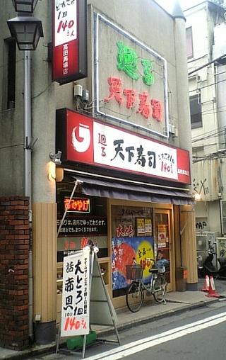 060516回転寿司