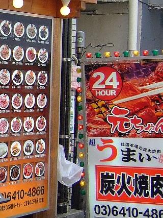 焼肉元ちゃん02