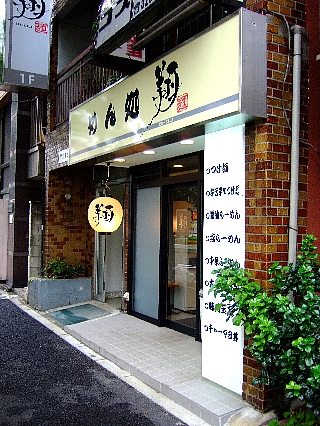 めん処_翔01