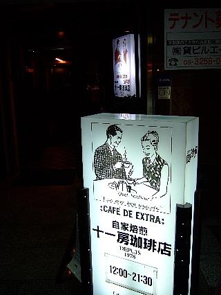 十一房珈琲店00