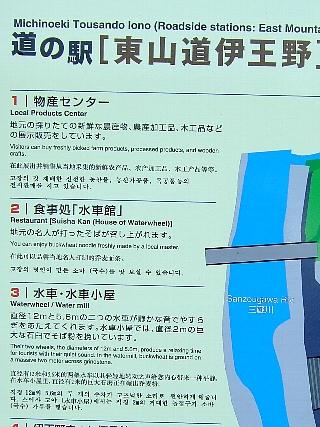 道の駅東山道伊王野01