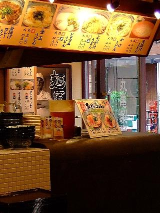 池袋丸亀製麺01