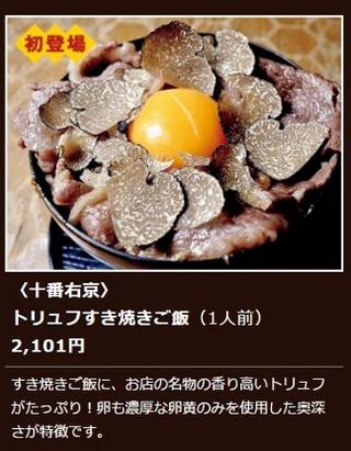 肉博HPトリュフすき焼ごはん