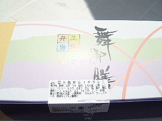 01弁当箱