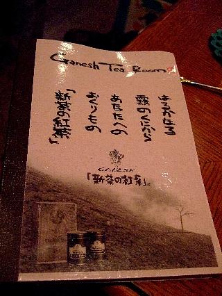 ガネッシュティールーム一番町店01