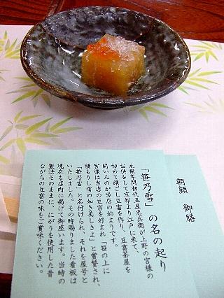 笹の雪02