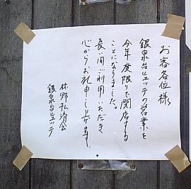 銀泉台ヒュッテ02