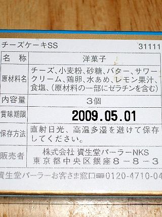 資生堂チーズケーキ02