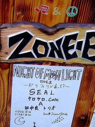 ZONE_B看板