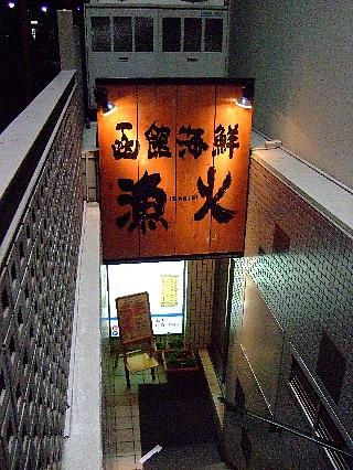 函館海鮮漁火千駄ヶ谷01