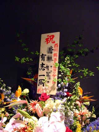 サトチャンお花