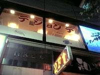 061009韓国料理店舗外観