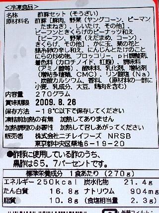 スマートデリ酢豚02