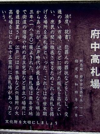 府中高札場跡03