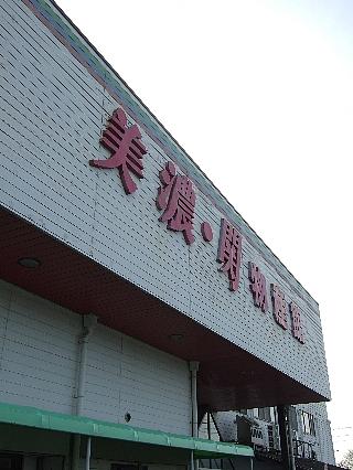 美濃・関物産館00
