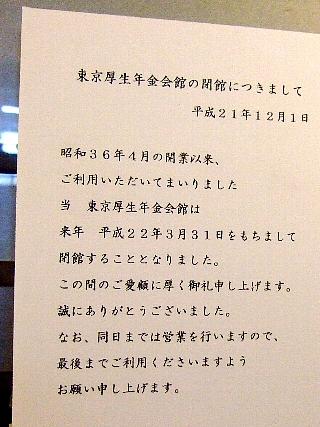 さよなら東京厚生年金03