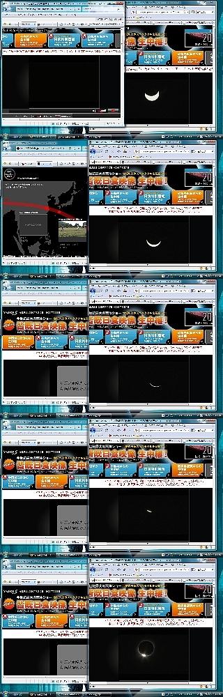 blog001Eclipse20090722_105658