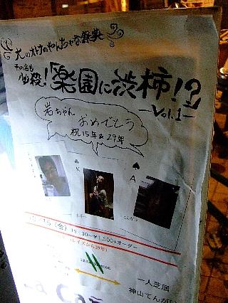玉井さんinラカーニャ02