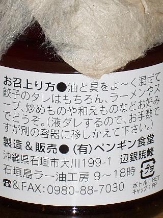 石垣島ラー油08