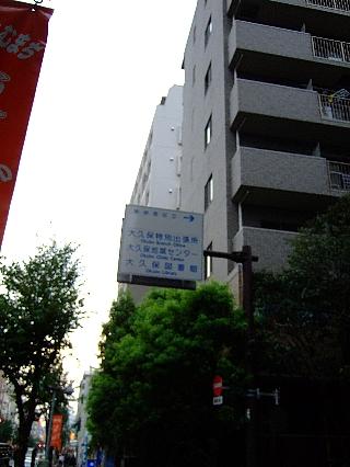 大久保地域センター02(道順)