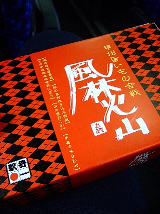 風林火山弁当01