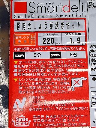 スマートデリ04豚肉しょうが焼セット01