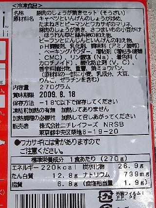 スマートデリ04豚肉しょうが焼セット02