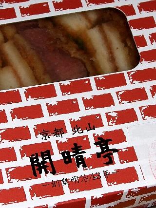 開晴亭02