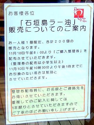石垣島辣油02