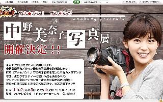ミナちゃん写真個展04