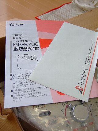 精米器モニター01_01b