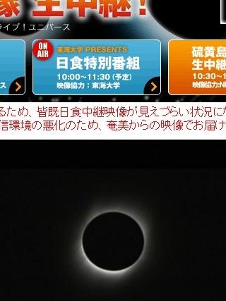 blog10Eclipse20090722_112600
