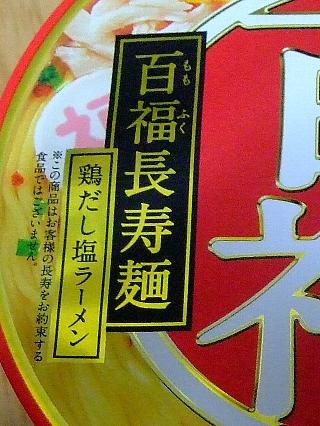 百福記念ラーメン02
