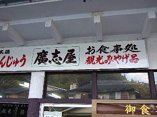 061029ワカサギ定食01