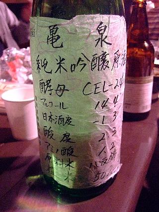 酒3亀泉CEL24
