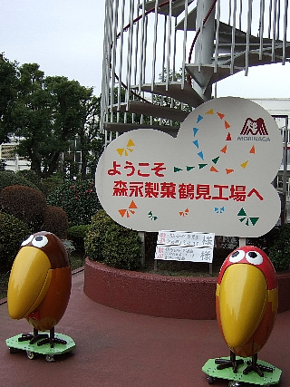 森永外観02