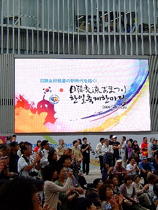 日韓交流おまつり上々01