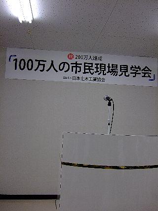 ダム見学12