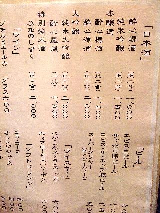 たい乃家02
