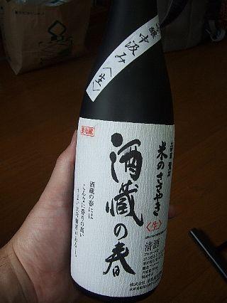 酒蔵の春01