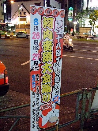 2009錦糸町河内音頭初日01