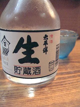 03竹原冷酒「太平洋」