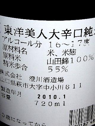 新年酒02