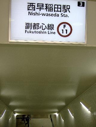 副都心線西早稲田03