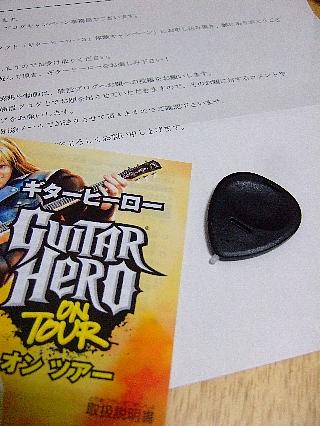 ギターヒーロー到着04