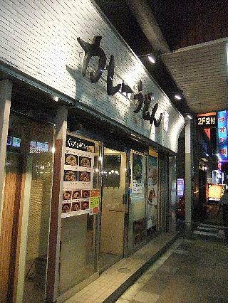 2017_0830錦糸町カレーうどん01