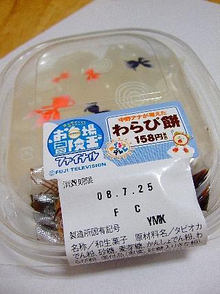 冒険王わらび餅01