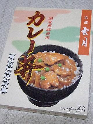 雲月カレー丼01