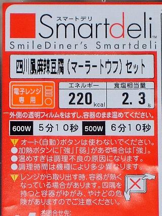 麻辣豆腐セット01