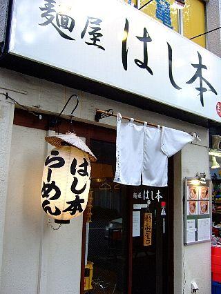 麺屋はし本01
